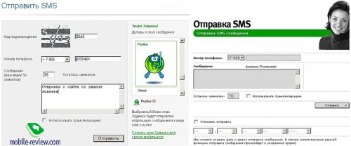 Wireless Messaging Software