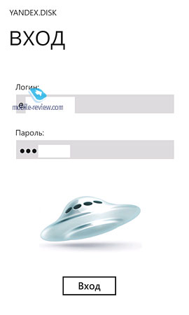 программа диск на телефоне
