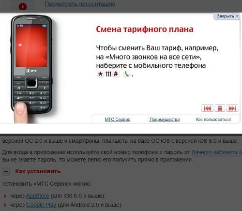 мтс сервис приложение скачать - фото 10