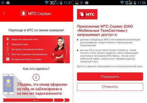 мтс сервис приложение скачать - фото 4