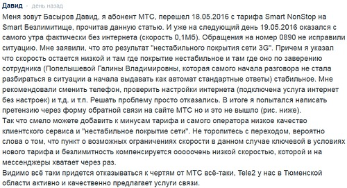 Мегабезлимит мегафон торрент
