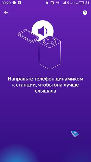 Картинки по запросу Как настроить Яндекс Станцию при первом запуске?