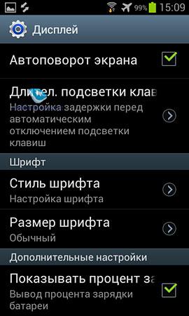 Как сделать скриншот на Самсунге