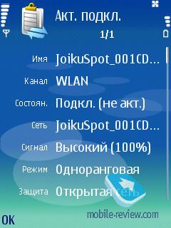 подключение телефона к интернету через vpn
